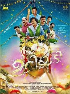 <i>Uriyadi</i> (2020 film) 2010 Indian Malayalam-language comedy-thriller drama film directed by A.J. varghese