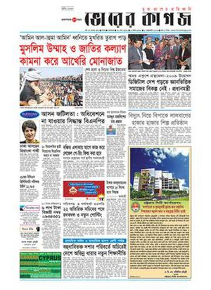 Bhorer Kagoj - Front page of Bhorer Kagoj on  2 February 2009
