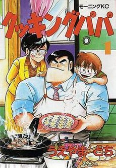Cooking Papa vol 1 cover.JPG
