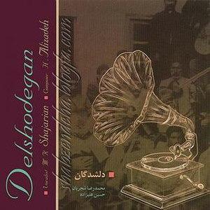 Love-stricken (1992 film) - Image: Delshodegan music