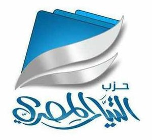 Egyptian Current Party - Image: Egyptian Current Party logo