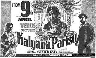 <i>Kalyana Parisu</i> 1959 film by C. V. Sridhar