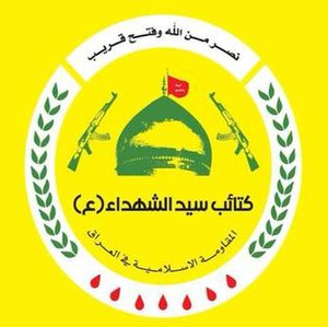 Popular Mobilization Forces - Image: Kata'ib Sayyid al Shuhada flag logo