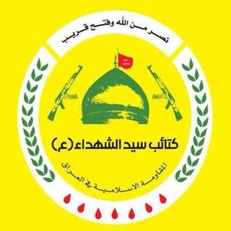 Kata'ib Sayyid al-Shuhada - Image: Kata'ib Sayyid al Shuhada flag logo
