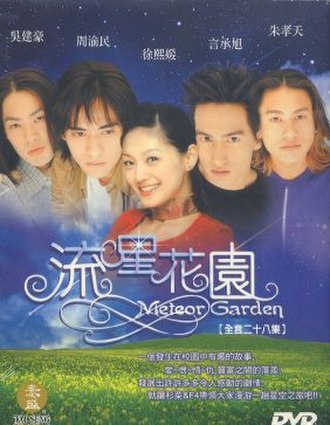 Meteor Garden - DVD cover