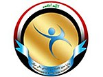 Ministry of Human Rights logo (Iraq).jpg