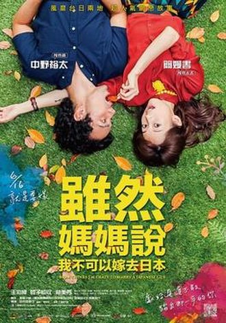 Mom Thinks I'm Crazy to Marry a Japanese Guy - Theatrical release poster