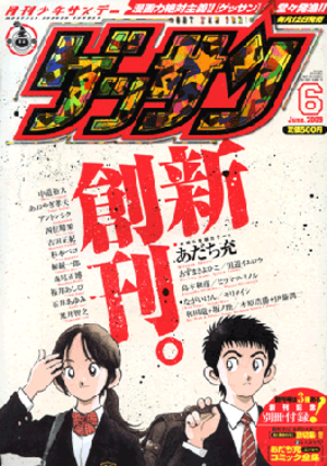Monthly Shōnen Sunday - Cover of first issue, featuring characters from the Adachi series Q and A which debuted in this issue.