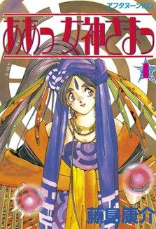 <i>Oh My Goddess!</i> Japanese media franchise