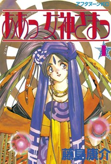 Oh My Goddess Manga kover.jpg