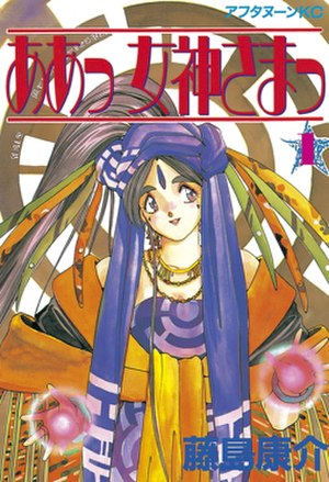 Oh My Goddess! - Cover of the first North American compiled volume.