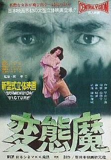 "<i>Perverted Criminal</i> 1967 Japanese film directed by Kōji Seki""`UNIQ--ref-00000000-QINU`"""