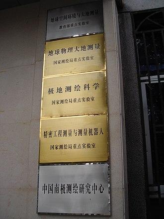 School of Geodesy and Geomatics, Wuhan University - Image: Sgg 1