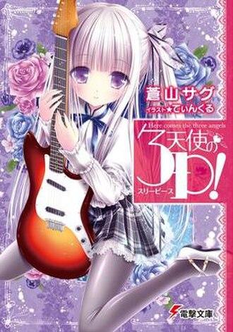 Angel's 3Piece! - First light novel volume cover