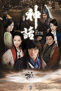 The Myth (TV series).jpg