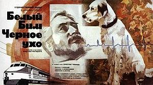 White Bim Black Ear - USSR film poster