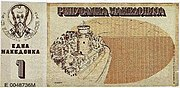 Unofficial souvenir banknote from the former Yugoslav Republic of Macedonia depicting the White Tower of Thessaloniki