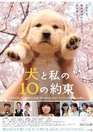 10 Promises to My Dog - Japanese film poster