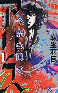 <i>Alice in Borderland</i> Japanese suspense manga series