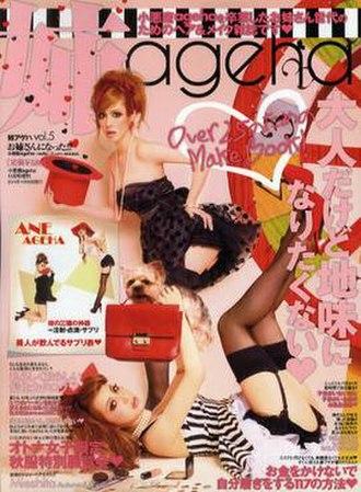 Koakuma Ageha - Cover of Ane Ageha, November 2011 Issue, with former Koakuma Ageha models Sayaka Araki and Sayo Hayakawa