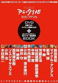 <i>Ani*Kuri15</i> Short subject anime television series
