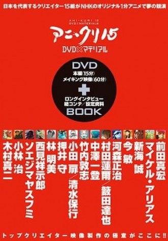 Ani*Kuri15 - The DVD cover