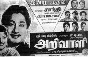 Arivaali - Theatrical release poster