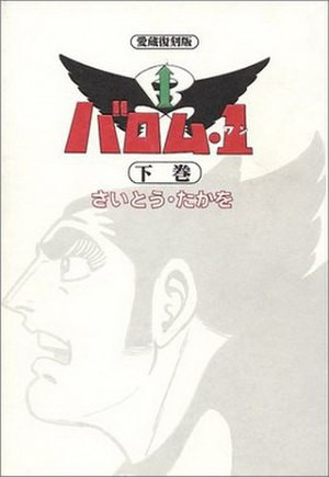 Barom-1 - Image: Barom One vol 1 Cover