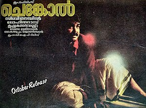 Chenkol - VCD cover