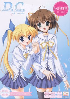 Da Capo visual novel cover.jpg