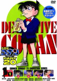 Detective Conan DVD 20.png