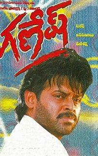 <i>Ganesh</i> (film) 1998 Telugu-language action drama film