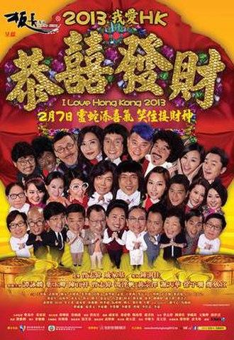 I Love Hong Kong 2013 - Image: I Love HK2013