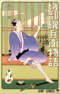 <i>Isobe Isobē Monogatari</i> Japanese manga series