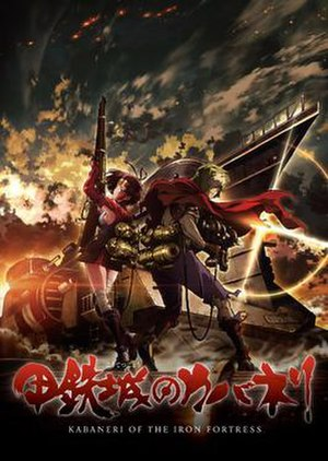 Kabaneri of the Iron Fortress - Image: Kabaneri of the Iron Fortress promotional image