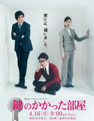 Kagi no Kakatta Heya - Promotional poster