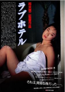 <i>Love Hotel</i> (1985 film)