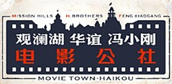 Movie Town Haikou logo.jpg