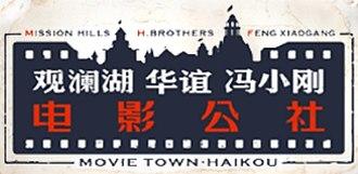 Movie Town Haikou - Image: Movie Town Haikou logo