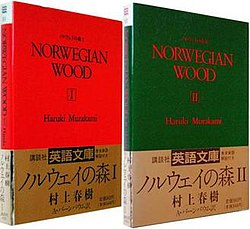 NorwegianWood.jpg