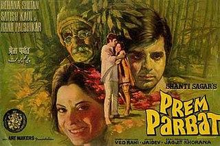 <i>Prem Parbat</i> 1973 film by Ved Rahi