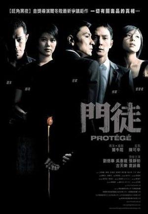 Protégé (film) - Protégé Theatrical Poster