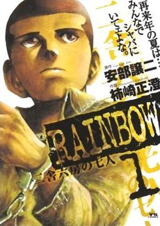 Rainbow volume 1 cover.jpg