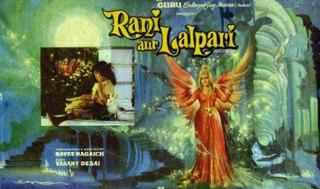 <i>Rani Aur Lalpari</i> 1975 Indian film directed by Ravikant Nagaich
