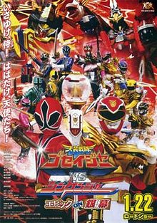 Tensou Sentai Goseiger vs. Shinkenger Epic on Ginmaku.jpg