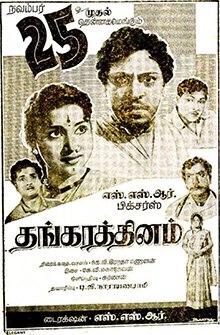 <i>Thangarathinam</i>