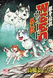 Ginga Legend Weed - Wikipedia