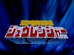 Kyōryū Sentai Zyuranger - Wikipedia