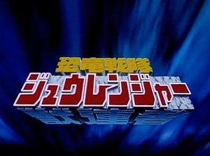 Kyōryū Sentai Zyuranger - Title Screen