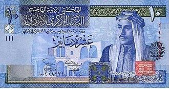 Jordanian dinar - Image: 10 JOD Obverse 1